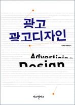 광고 광고디자인