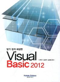 Visual Basic 2012(알기 쉽게 해설한)