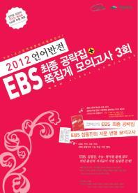 언어반전(2012)(EBS)