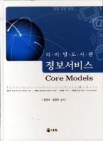 디지털 도서관 정보서비스 CORE MODELS(양장본 HardCover)