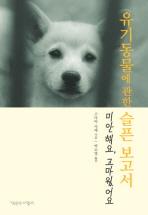 유기동물에 관한 슬픈 보고서+유기동물 행복한 입양 이야기