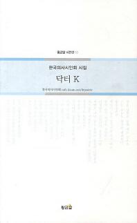 닥터 K(황금알 시인선 69)