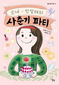 소녀 진달래의 사춘기 파티(별숲 동화 마을 13)