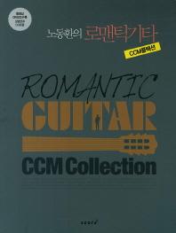 로맨틱기타 CCM콜렉션(노동환의)