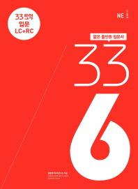 33토익 336 입문 LC+RC