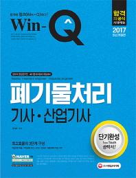 폐기물처리기사 산업기사 단기완성(2017)(Win-Q(윙크))(개정판)
