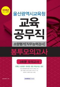 울산광역시교육청 교육공무직 소양평가(직무능력검사) 봉투모의고사(2018)