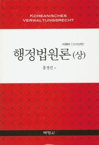 행정법원론(상)(2020)(28판)(양장본 HardCover)