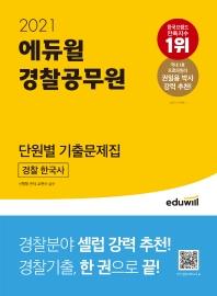경찰 한국사 단원별 기출문제집(경찰공무원)(2021)