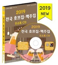 전국 호프집 맥주집 주소록(2019)