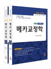 메카교정학(객관식) 세트(2014)(개정판 6판)(전2권) #