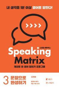 스피킹 매트릭스(Speaking Matrix). 3: 문장으로 완성하기