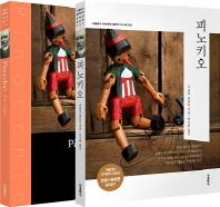 피노키오(한글판+영문판)(더클래식 세계문학 컬렉션 미니북 52)(전2권)