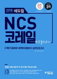 NCS 코레일 한국철도공사(2018 하반기 대비)(에듀윌)