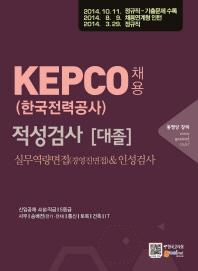 KEPCO(한국전력공사) 채용 적성검사(대졸) 실무역량면접(경영진면접)&인성검사(2015)