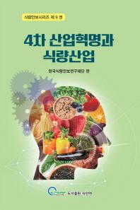 4차 산업혁명과 식량산업
