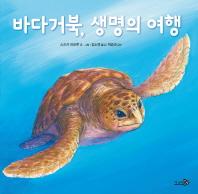 바다거북 생명의 여행(바람그림책 59)