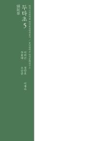 두타초. 5(한국고전번역원 한국문집번역총서)(양장본 HardCover)
