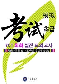 드림중국어 YCT 회화(초급) 실전 모의고사