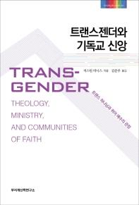 트랜스젠더와 기독교 신앙(무지개신학시리즈 3)