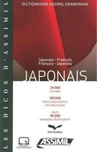Dictionnaire Japonais /새책수준  ☞ 서고위치:MT 2