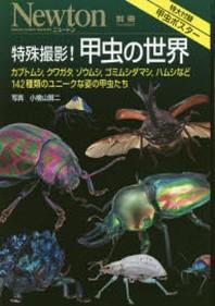 [해외]特殊撮影!甲蟲の世界 カブトムシ,クワガタ,ゾウムシ,ゴミムシダマシ,ハムシなど142種類のユニ-クな姿の甲蟲たち