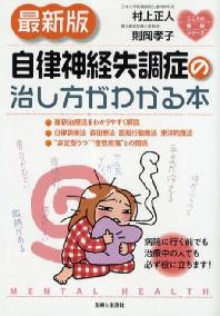 [해외]自律神經失調症の治し方がわかる本