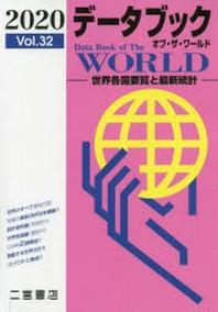 デ-タブックオブ.ザ.ワ-ルド 世界各國要覽と最新統計 VOL.32(2020)