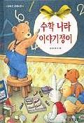 수학 나라 이야기쟁이(꾸러기 주머니책)