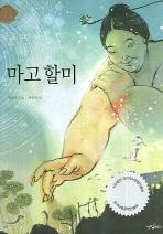 마고 할미(책을 좋아하는 아이 옛 이야기 36)
