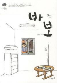 바보. 2(강풀 순정만화 시즌 2)