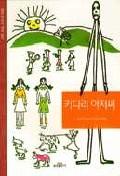 키다리 아저씨(삼성 어린이 세계명작 5)