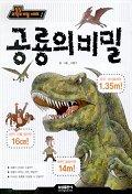 공룡의 비밀(과학의 비밀1)