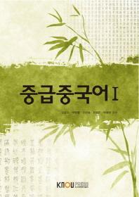 (워)중급중국어1(2019-1학기) 1개정판 8쇄