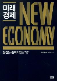 미래 경제