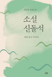 소설 신돌석(나남창작선 145)