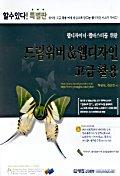 드림위버 & 웹디자인 고급 활용(웹디자이너웹마스터를위한)(CD-ROM 1장포