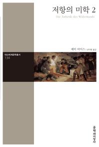 저항의 미학. 2(대산세계문학총서 134)