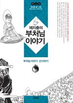 부처님 이야기(채지충 불교 만화 시리즈)