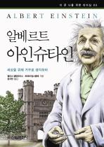 알베르트 아인슈타인  ☞ 서고위치:RG +1