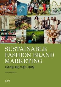 지속가능 패션 브랜드 마케팅