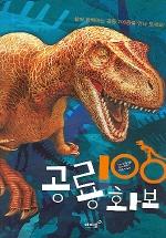 공룡100 화보