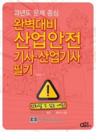 산업안전기사.산업기사 필기(2019) ★두권으로 나눠 스프링처리★