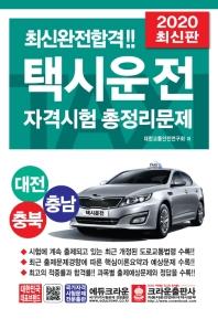 택시운전자격시험 총정리문제(대전 충남 충북)(2020)(8절)