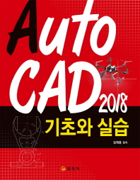 AUTOCAD 2018 기초와실습