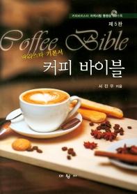 커피바이블