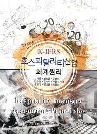 K IFRS 호스피탈리티산업 회계원리
