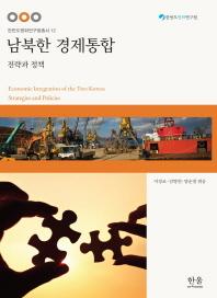 남북한 경제통합(한반도평화연구원총서 12)(양장본 HardCover)