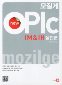 ����� New OPIC IM IH ������