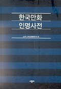 한국만화 인명사전